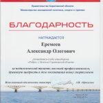 министр спорта Саратовской области